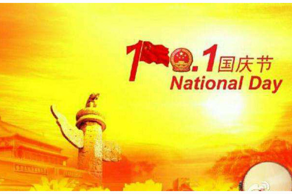 National Day Holiday Notice, Power Supply wholesale