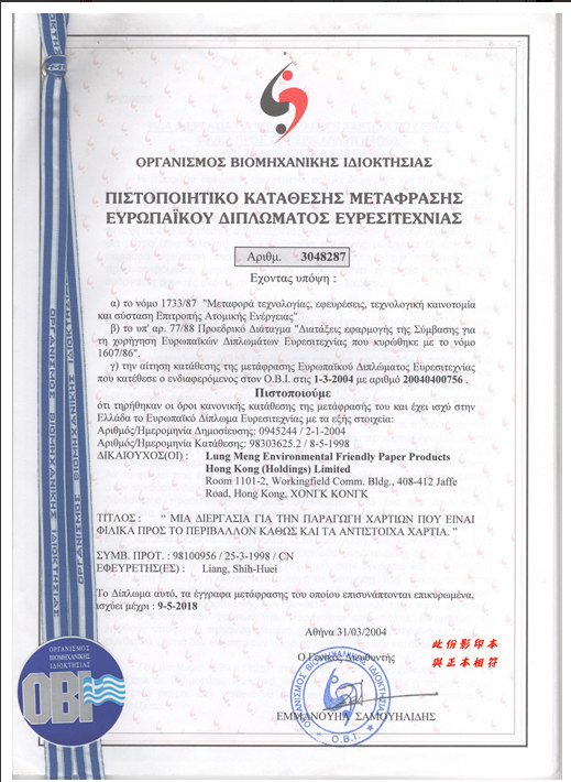 Greece Stone Paper Patent Certificates
