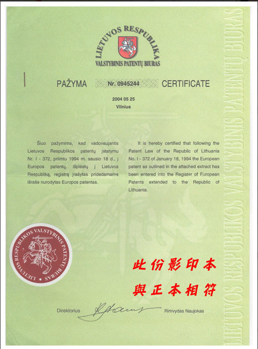 Lithuania Stone Paper Patent Certificates