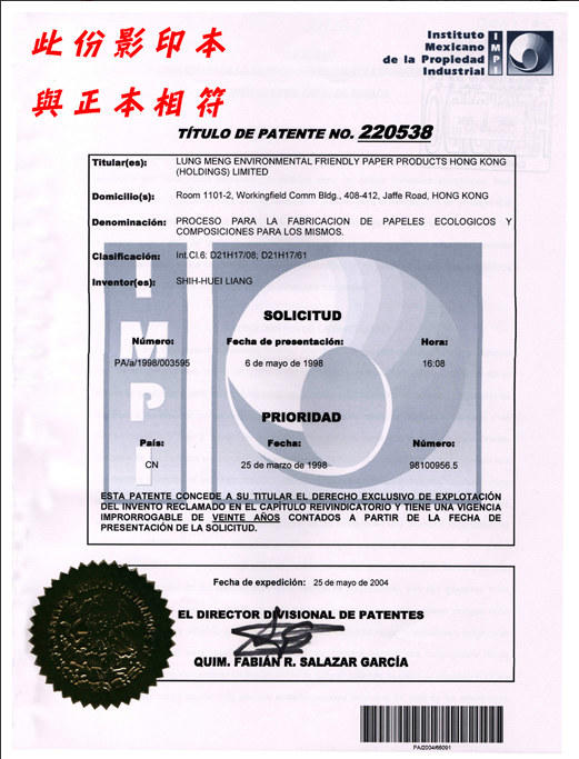 Mexico Stone Paper Patent Certificates
