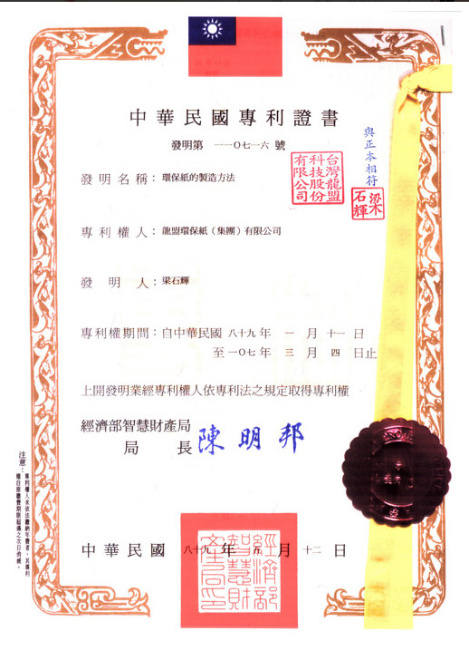 Taiwan Stone Paper Patent Certificates