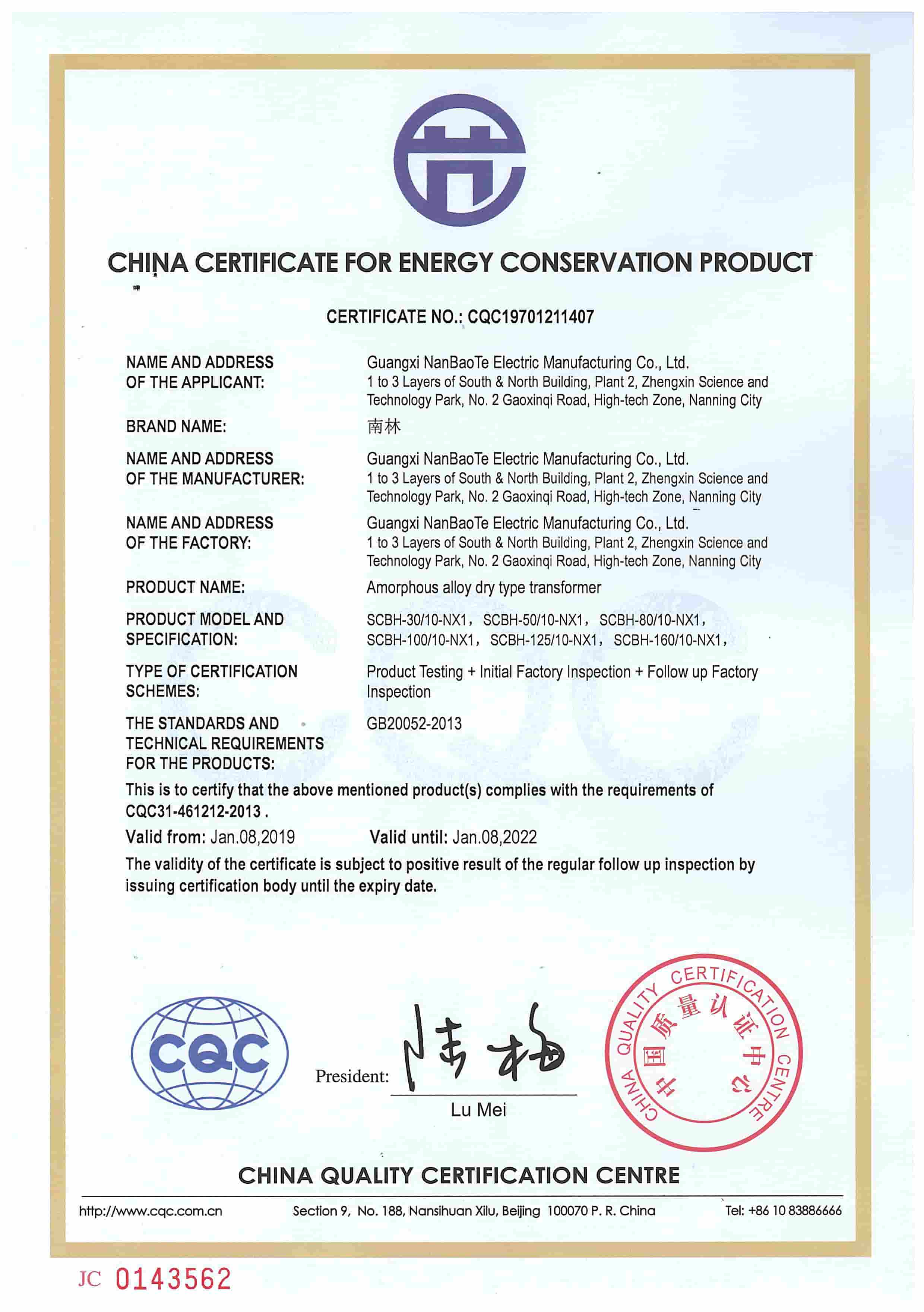 Energy Conservation Product Certificate SCBH-30~50~80~100~125~160-10-NX1