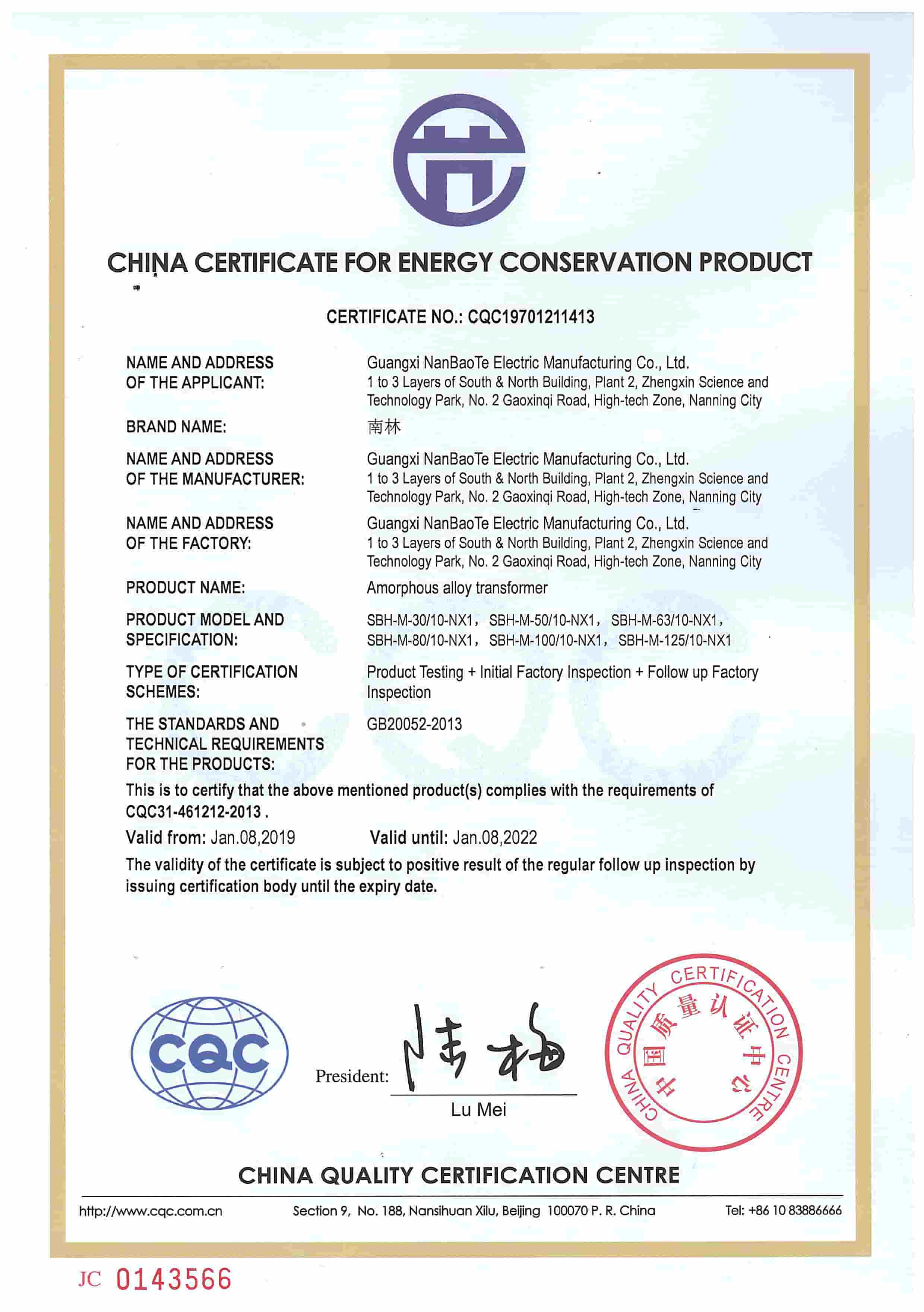Energy Conservation Product Certificate SBH-M-30~50~63~80~100~125-10-NX1