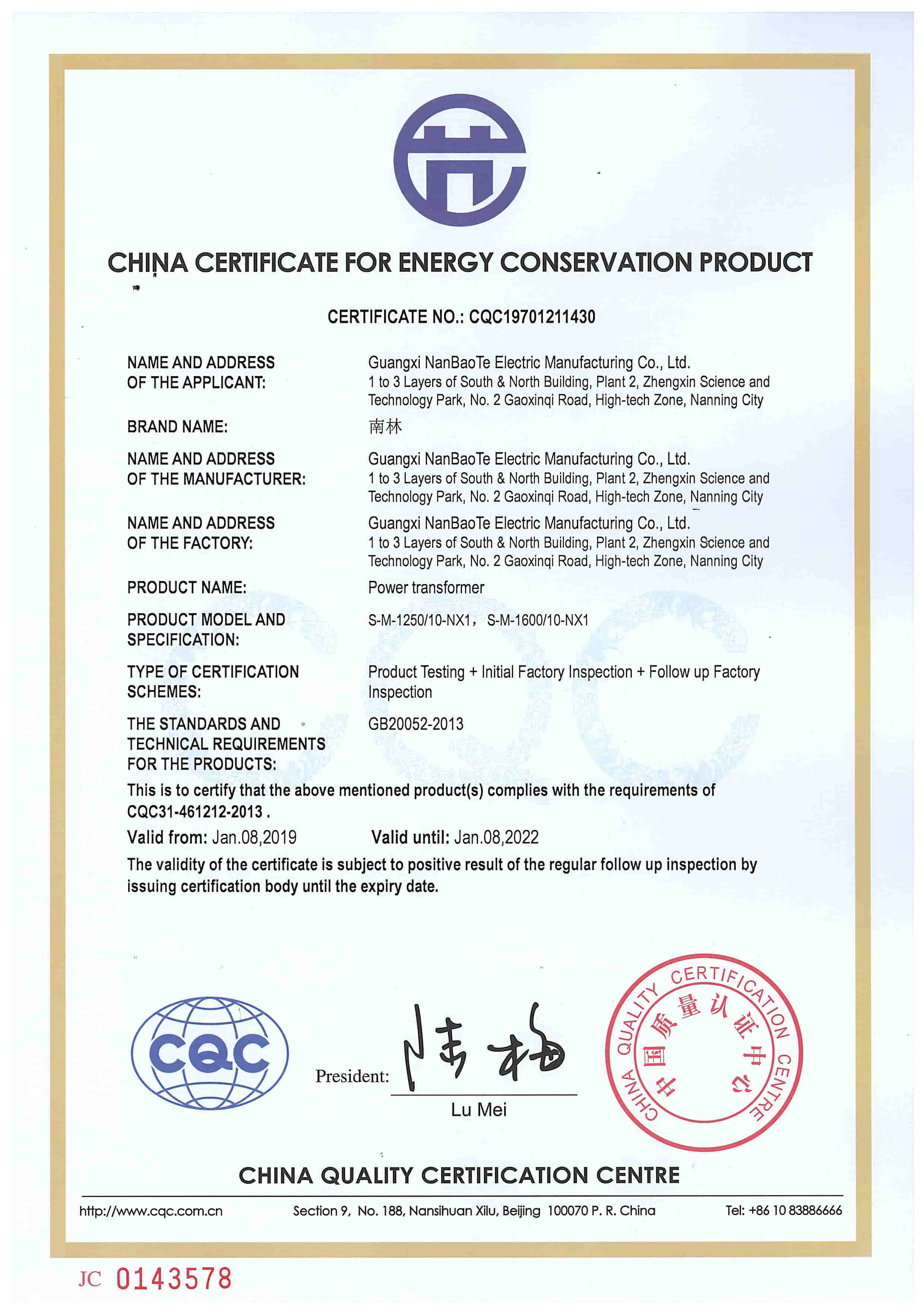 Power Transformer Energy Conservation Products Certificate