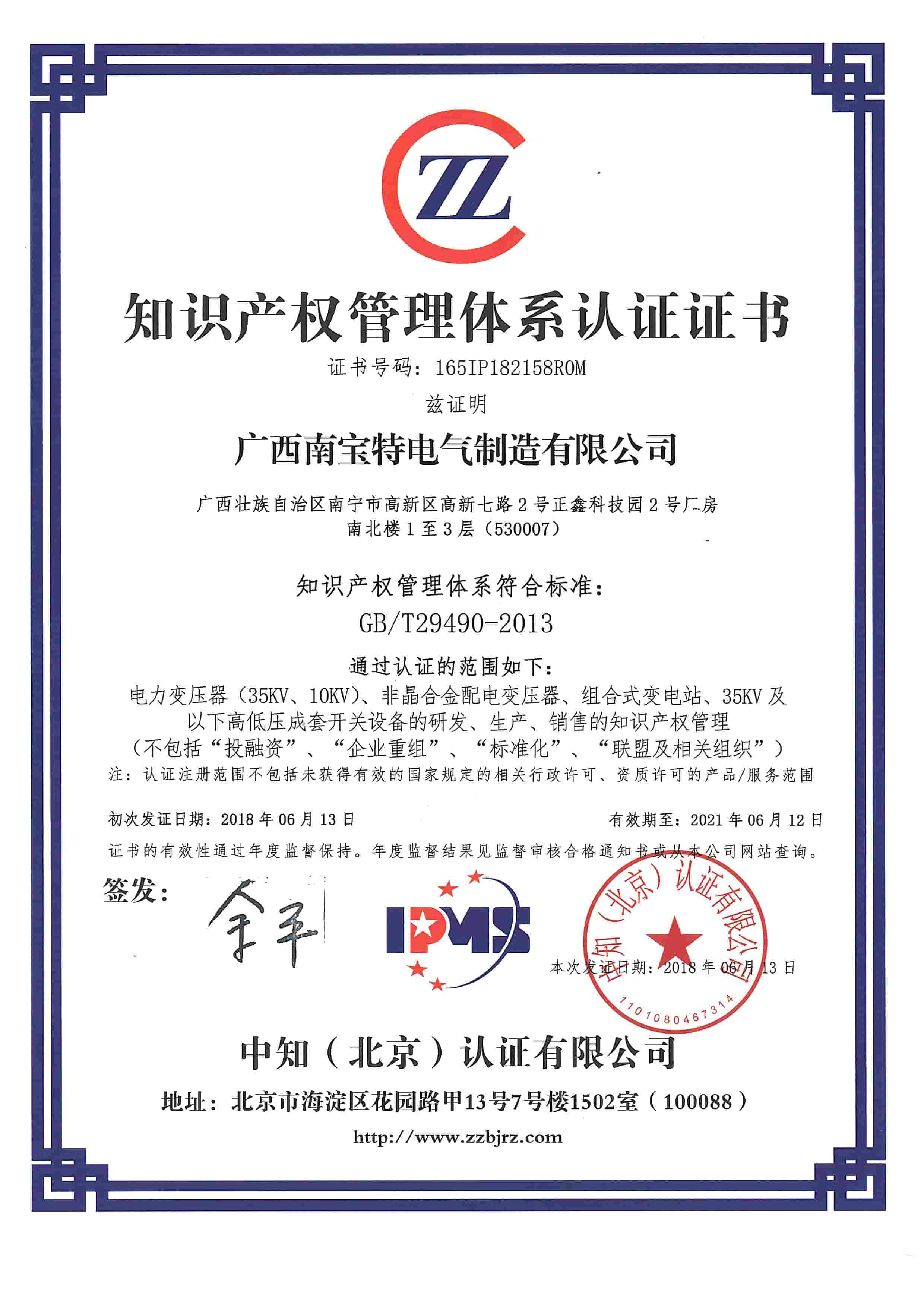 Intellectual Property Management system Authentication Certificate