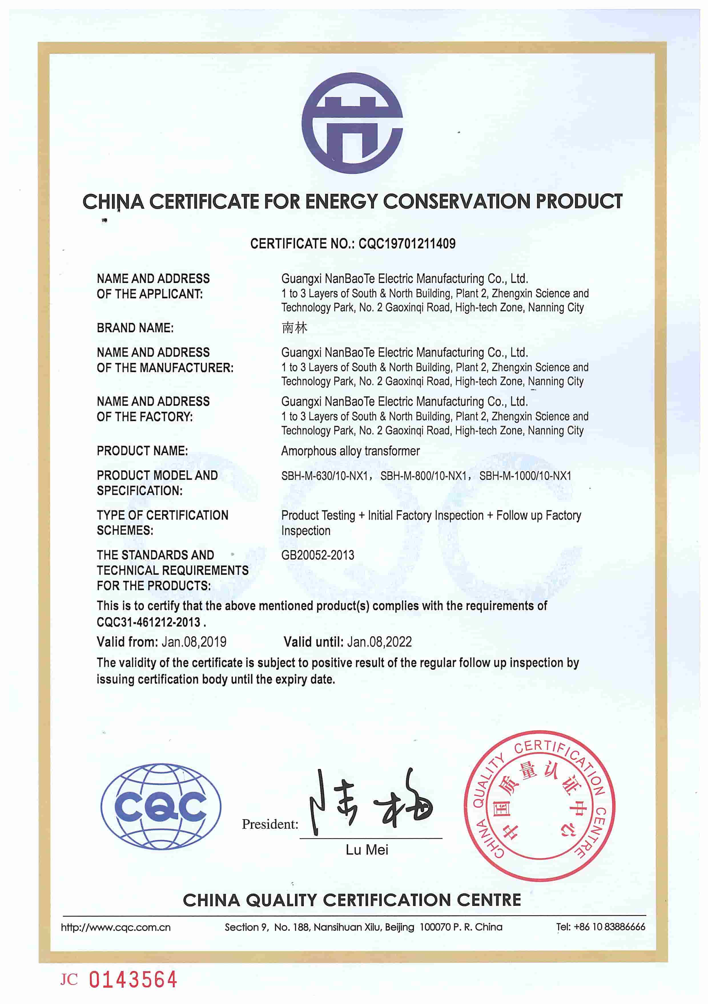 Energy Conservation Product Certificate SBH-M-630~800~1000-NX1