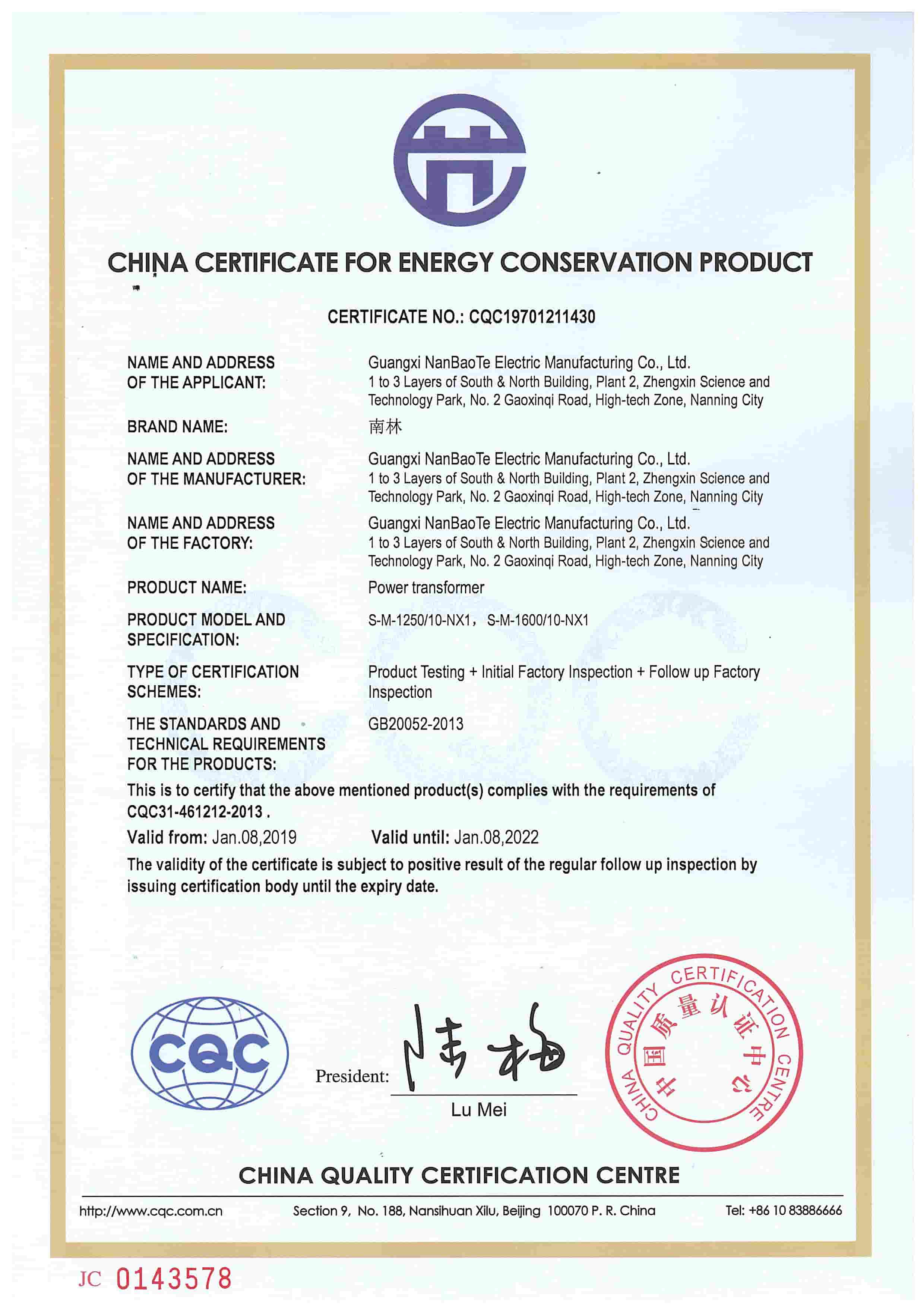 Energy Conservation Product Certificate S-M-1250~1600-NX1