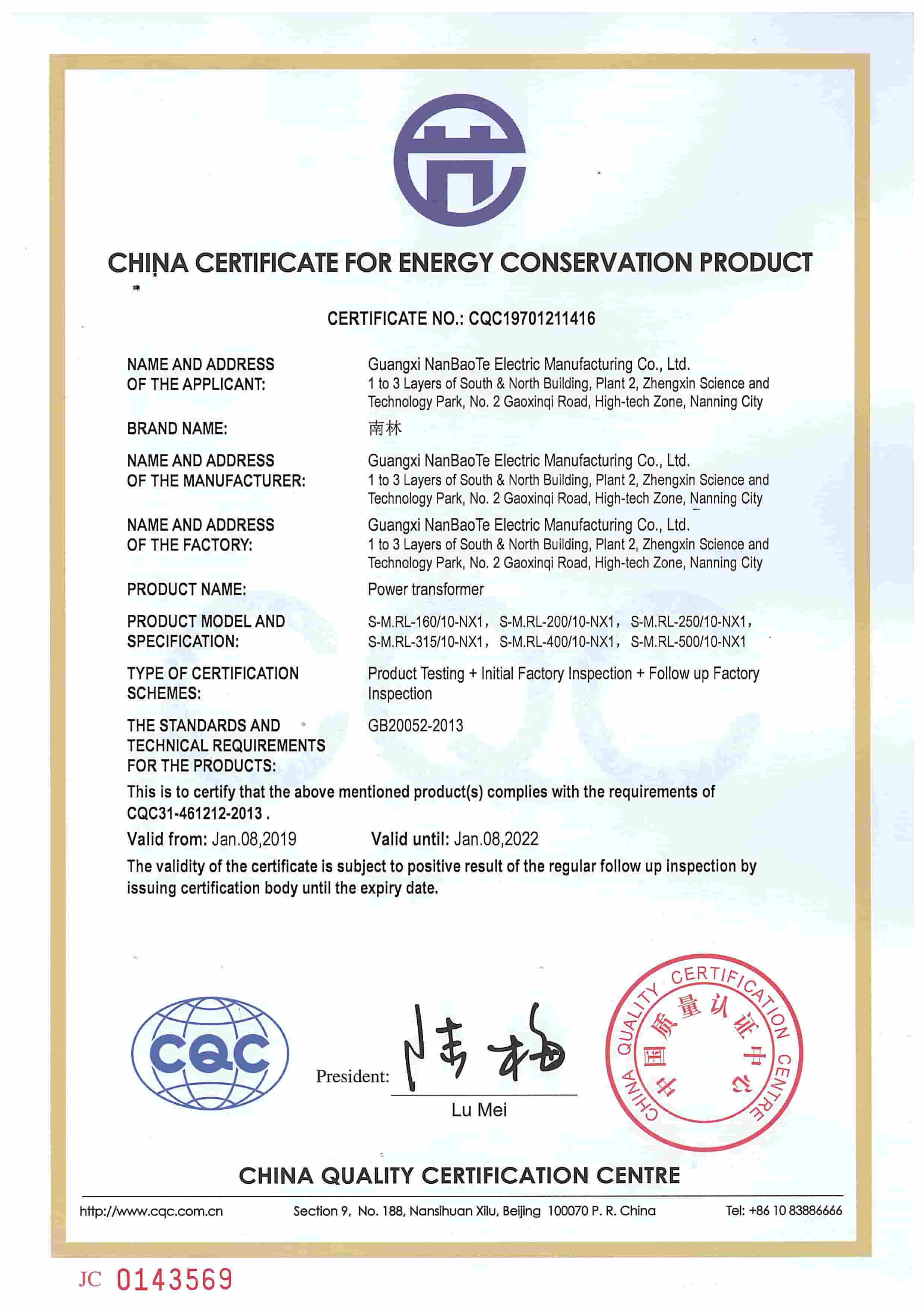 Three-dimensional Triangular Wound Core Oil-immersed Transformer Energy Conservation Product Certificate