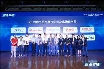 Macro Won the Award of Zero Cold-water Influential Brand and Best-selling Products