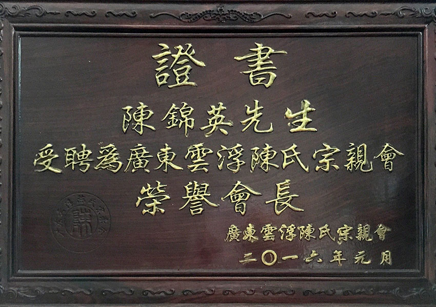 Honorary President of Yunfu Chen Clan Association