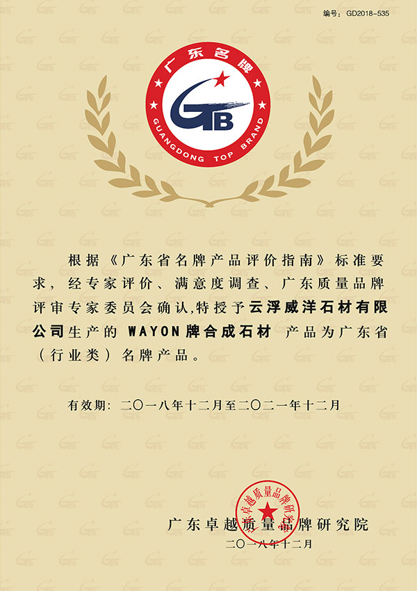 Certificate of Guangdong Famous Brand Product Certificate