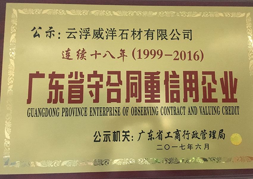 Guangdong Province abides by contract and trustworthy enterprise-Yunfu Weiyang