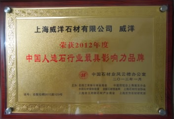The most influential brand in China's artificial stone industry in 2012