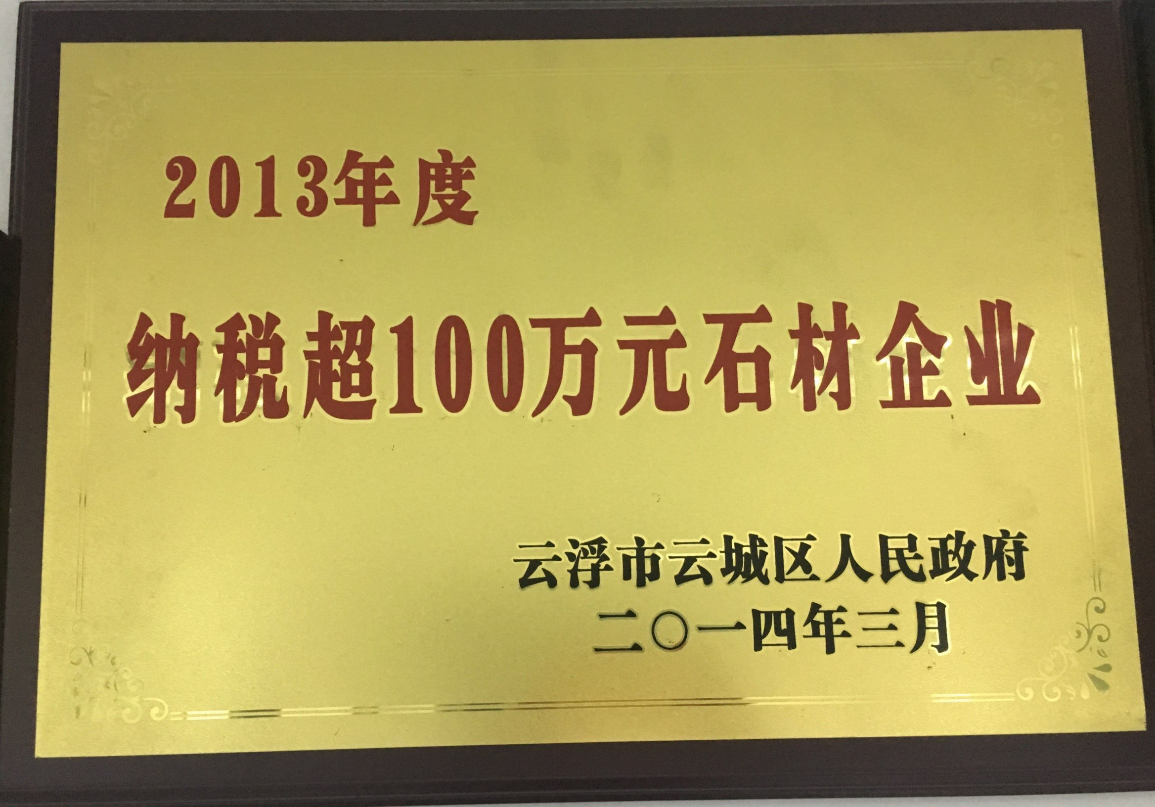 Stone enterprise with tax of over 1 million yuan in 2013