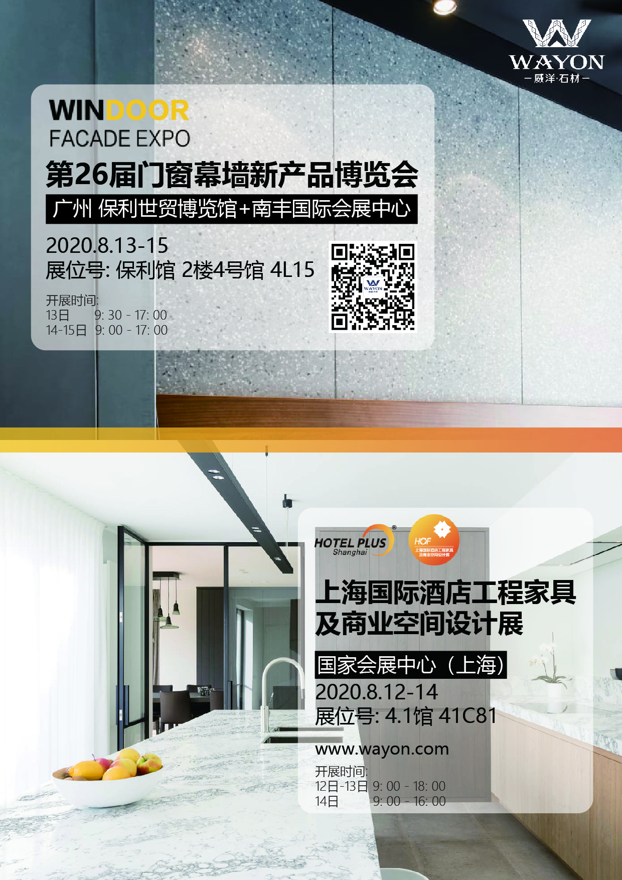 Wayon Stone丨The 26th Door, Window and Curtain Wall New Product Expo Shanghai International Hotel Engineering Furniture Fair