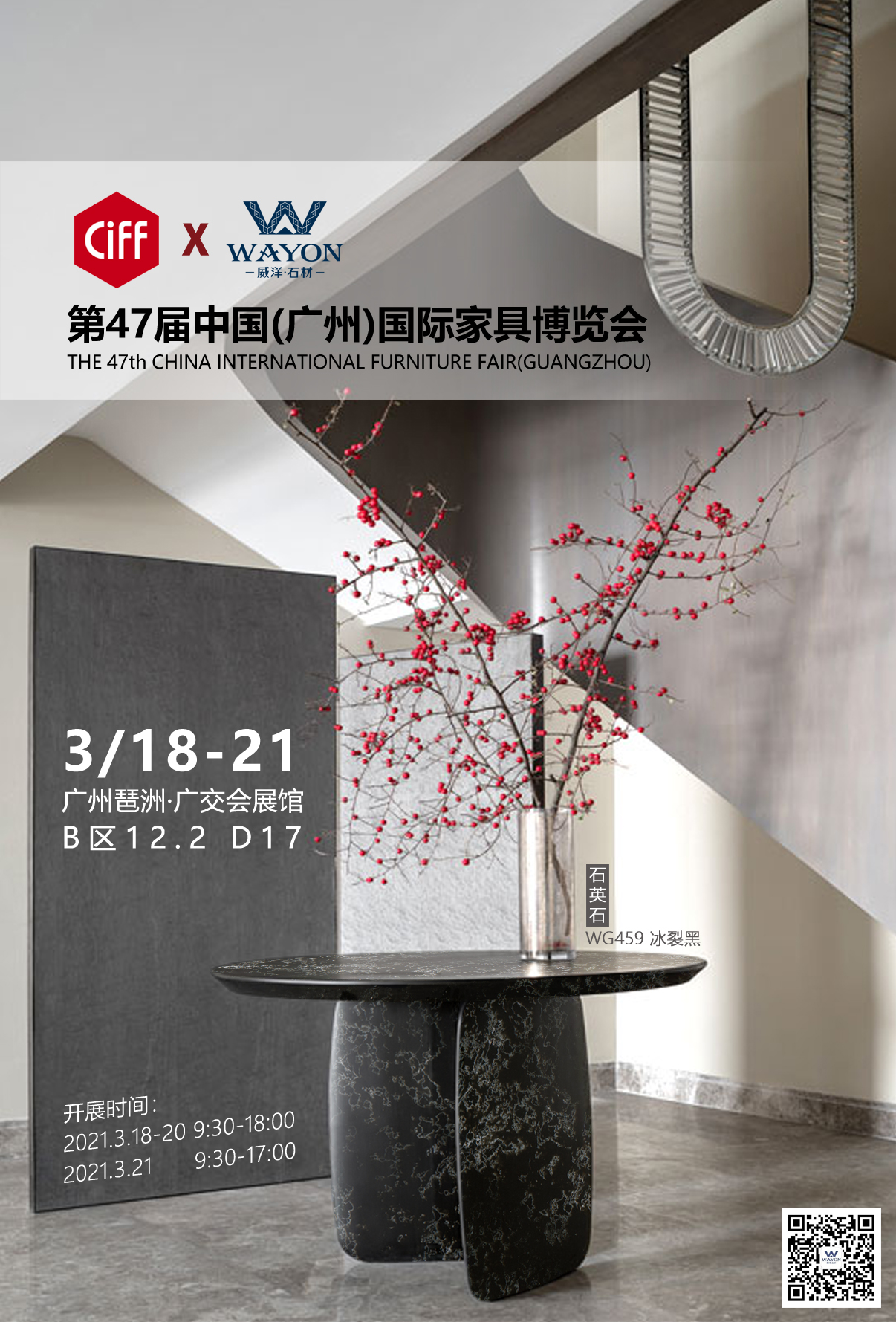 The 47th Guangzhou International Furniture Fair