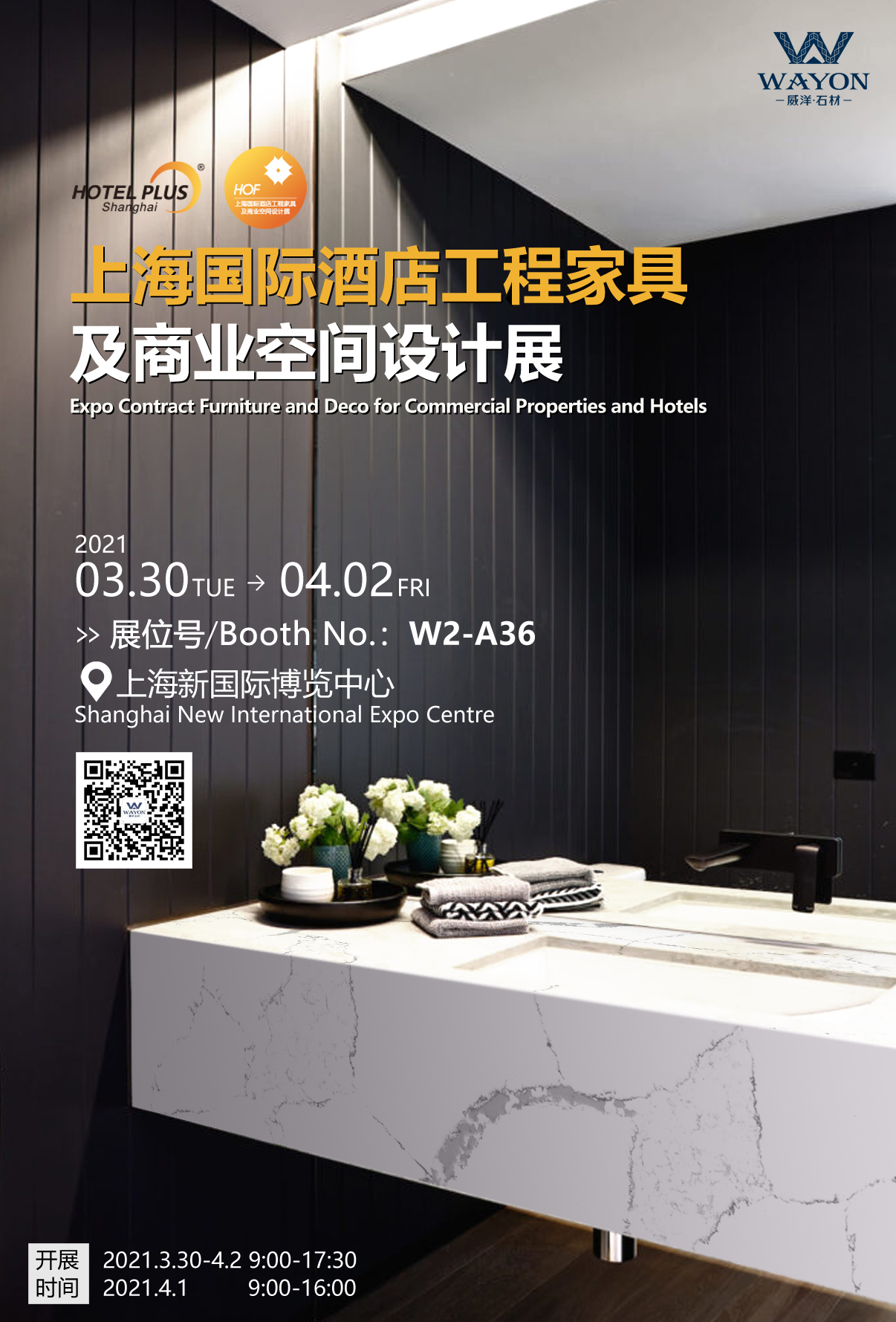 Shanghai International Hotel Engineering Furniture and Commercial Space Design Exhibition