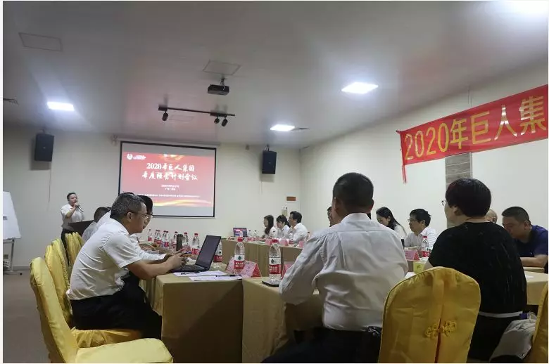 The 2020 Giant Group's annual business plan meeting was held successfully