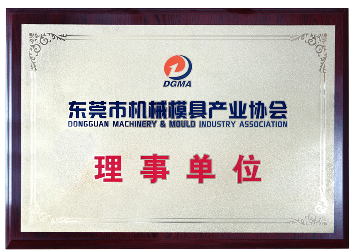 Dongguan Machinery & Mould Industry Association-Council Member