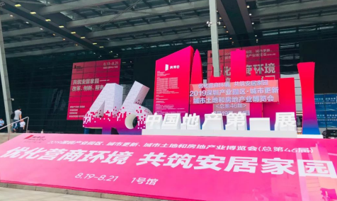 The 46th China Shenzhen International Real Estate Industry Expo