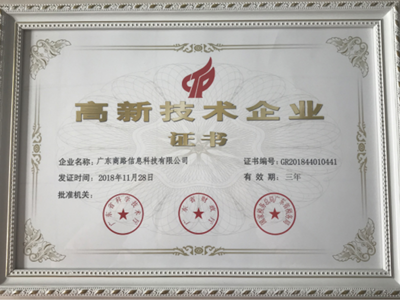 High-tech Enterprise Certificate