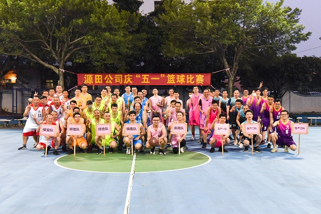 The Yuantian Company Held a Friendly Basketball Match on May 1!!!