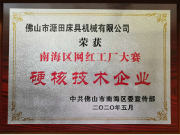 Congratulations! Yuantian Mattress Machinery Co., Ltd. awarded the title of