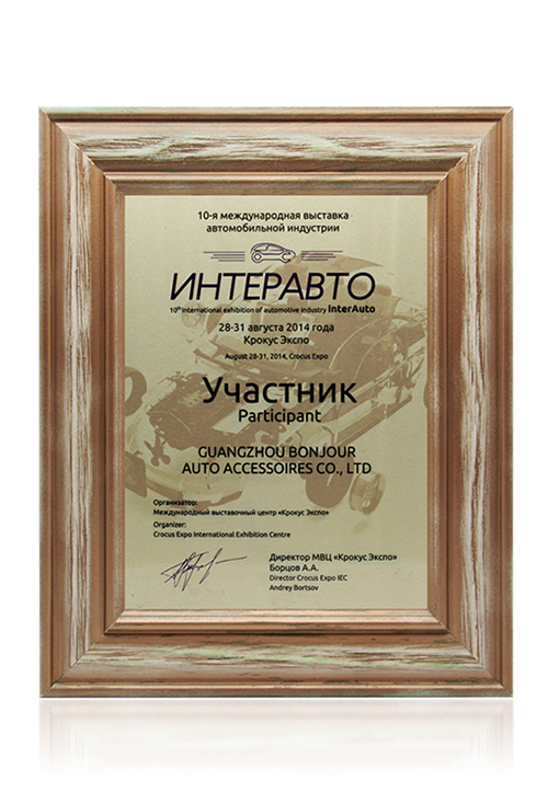 2014 Certification of International Exhibition of Automotive Industry InterAuto