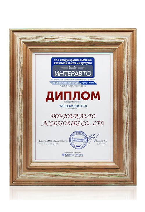 2016 Certification of International Exhibition of Automotive Industry InterAuto