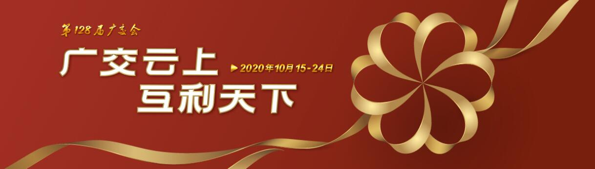 128th online Canton Fair