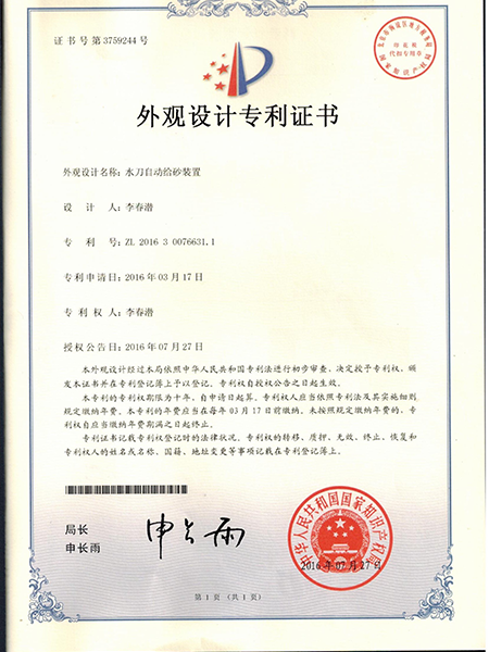 Patent Certificate about the Intensifier of the Water Jet Machine Double Pressure
