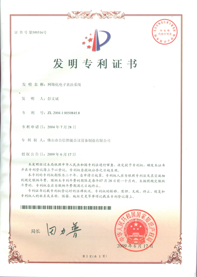 Invention Certificate