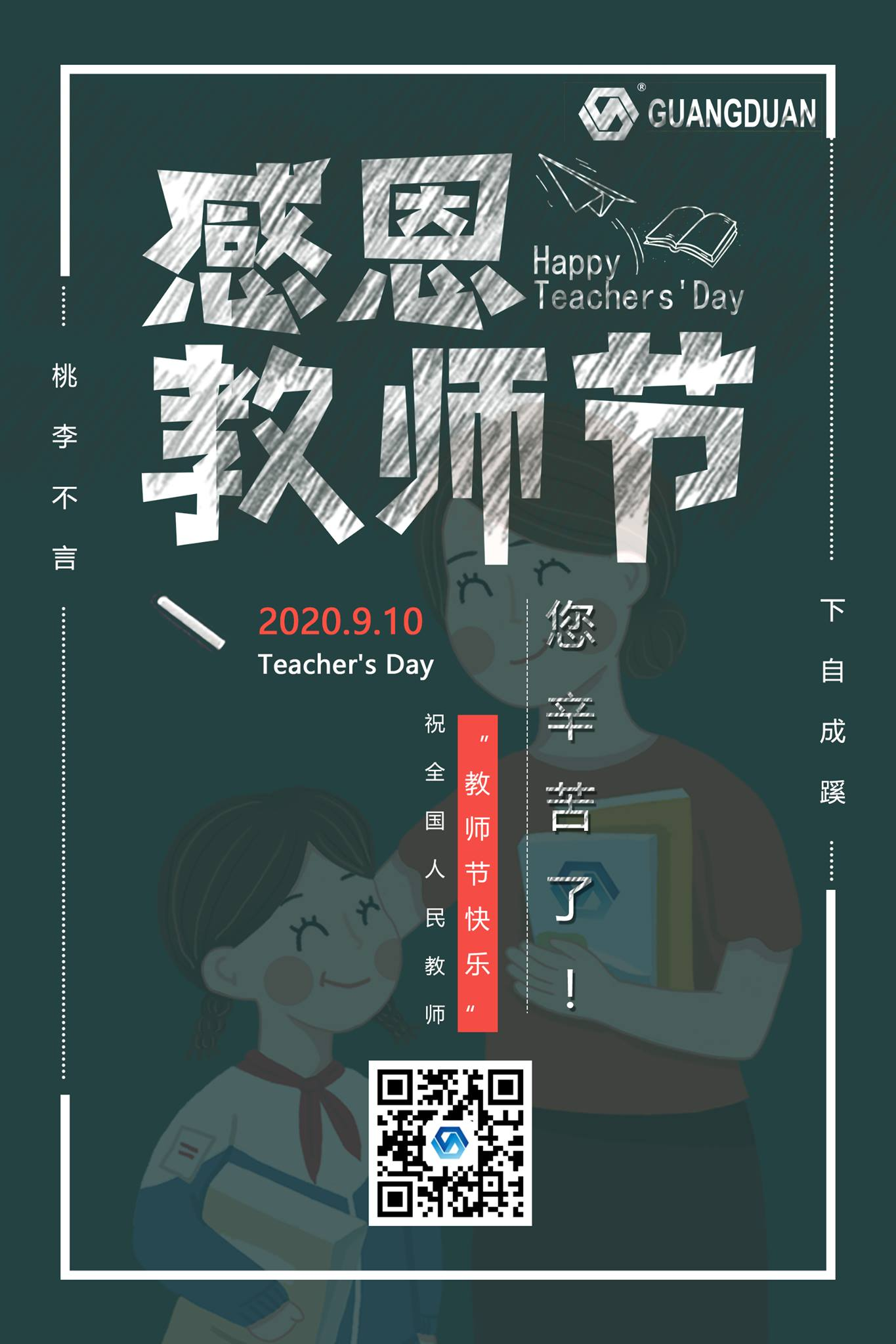Happy Teachers' Day.