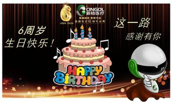 The 6th year anniversary of Cingol Medical